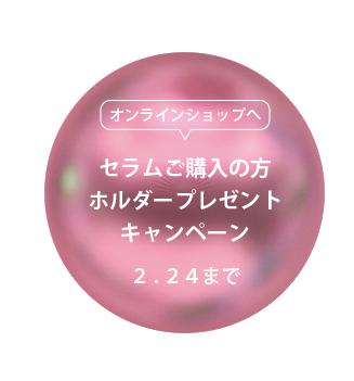 [オンラインショップへ]化粧水、10月25日発売開始